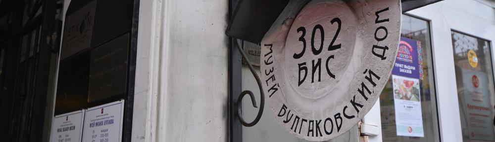 bulgakov_museum
